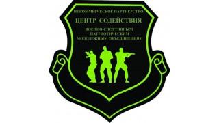 Центр содействия военно-спортивным молодёжным объединениям