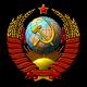 Товары производства СССР