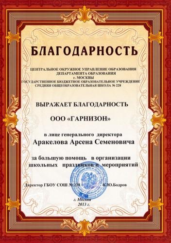 ГБОУ Средняя общеобразовательная школа №228