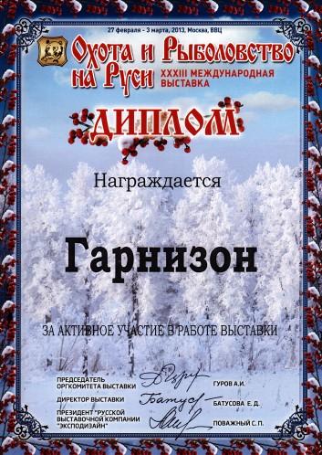 Выставка «Охота и Рыболовство на Руси» (март 2013 г.)