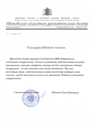 Ивановский областной драматический театр