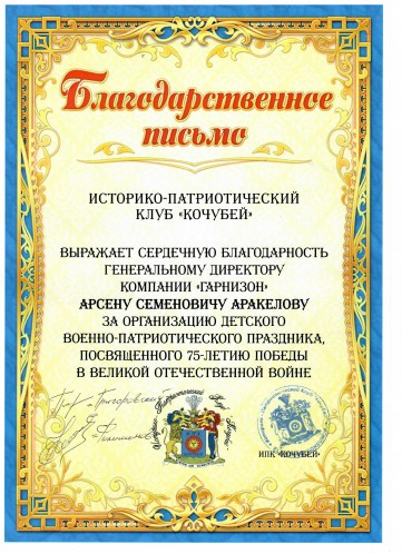 Историко-патриотический клуб «Кочубей»
